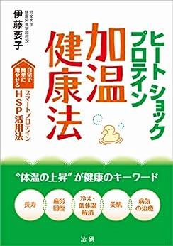 [伊藤要子]のヒートショックプロテイン 加温健康法