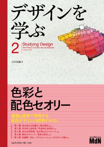 デザインを学ぶ2 色彩と配色セオリーの詳細を見る