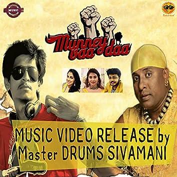 Munney Vaa Daa (Student's Anthem) (feat. Pooja AV, Nithyashree Venkataramanan & Saisharan)
