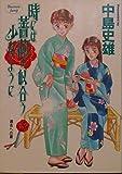 時には薔薇の似合う少女のように 5 過去への扉 (ヤングジャンプコミックス)