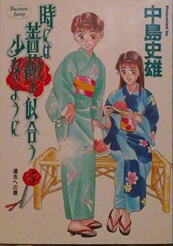 時には薔薇の似合う少女のように 5 過去への扉 (ヤングジャンプコミックス)の詳細を見る