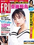 FRIDAY (フライデー) 2020年10月23日号 [雑誌] FRIDAY