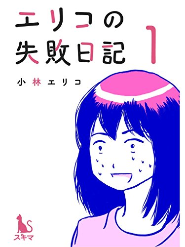 エリコの失敗日記【分冊版】1話の詳細を見る
