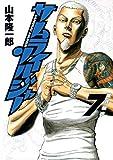 サムライソルジャー 7 (ヤングジャンプコミックス)