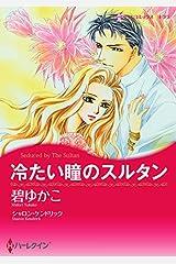 冷たい瞳のスルタン (ハーレクインコミックス) Kindle版