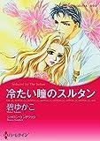 冷たい瞳のスルタン (ハーレクインコミックス)