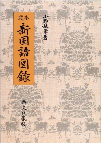 定本新国語図録