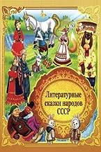 Literaturnye skazki narodov SSSR (Russian Edition)
