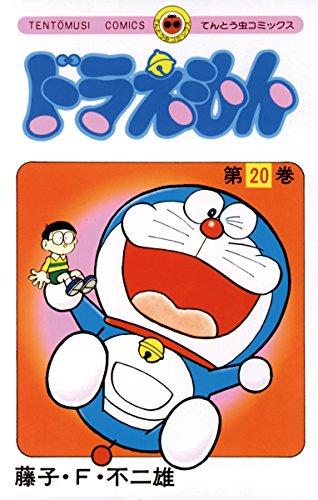 ドラえもん(20) (てんとう虫コミックス)