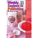 週刊キャプロア出版(第21号): 心と身体