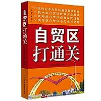 FTA get through customs(Chinese Edition)