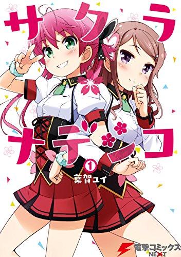 サクラ*ナデシコ(1) (電撃コミックスNEXT)