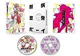 厨病激発ボーイ Vol.2[Blu-ray/ブルーレイ]