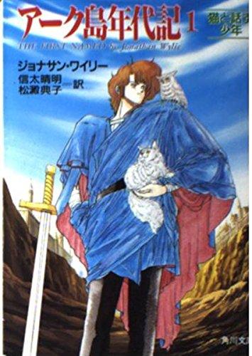 アーク島年代記〈1〉猫と話す少年 (角川文庫)の詳細を見る