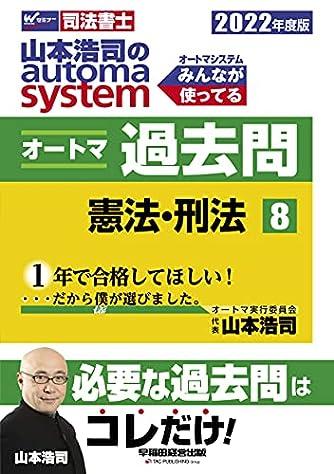 2022年度版 山本浩司のオートマシステム オートマ過去問 8 憲法・刑法