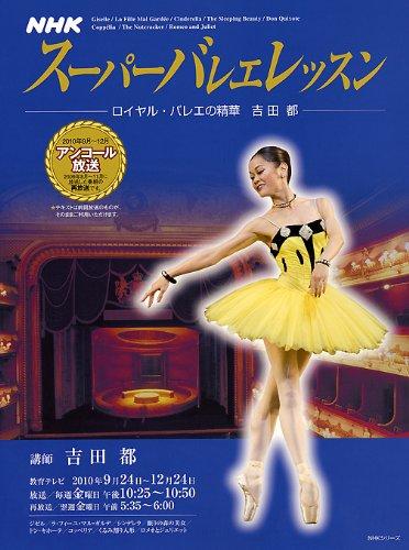 スーパーバレエレッスン ロイヤル・バレエの精華 吉田都 (NHKシリーズ)