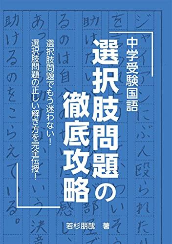 中学受験国語 選択肢問題の徹底攻略 (YELL books)
