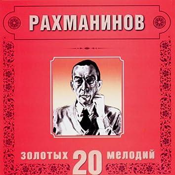 Sergei Rachmaninov. 20 Golden Melodies In Modern Processing