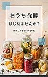 おうち発酵はじめませんか?: 簡単にできる6つの発酵食品を紹介!