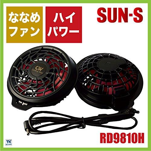 『workTK(ワークティケイ) サンエス(SUN-S) 空調服 ファンセット ss-rd9810h ななめ/ハイパワー/ブラック フリー』の1枚目の画像