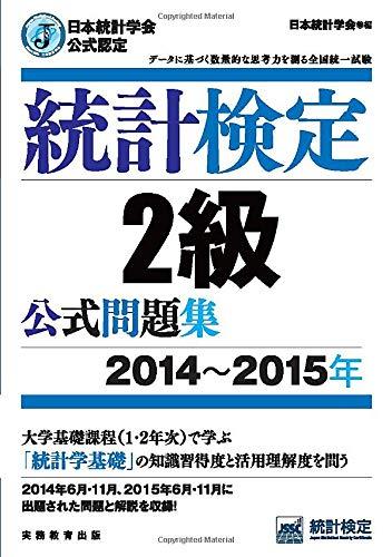 日本統計学会公式認定 統計検定 2級 公式問題集[2014〜2015年]
