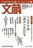 文蔵2020.12 (PHP文芸文庫)