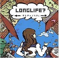 LONGLIFE?-オトナヘノミチ