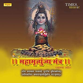 Mahamrityunjaya Mantra