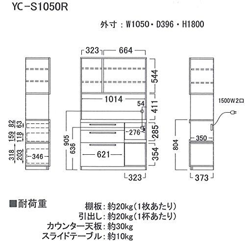 パモウナ『レンジボードYC-S1050R』