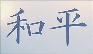 Kanji Peace Stencil - The Artful Stencil