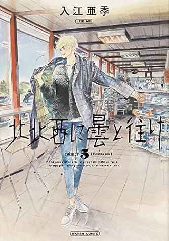 北北西に曇と往け 5 (ハルタコミックス)