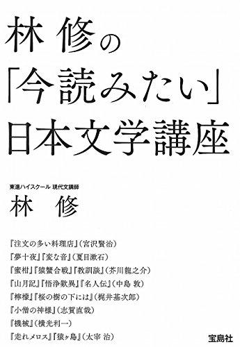 林 修の「今読みたい」日本文学講座 (宝島SUGOI文庫)