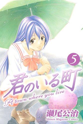 君のいる町(5) (講談社コミックス)の詳細を見る