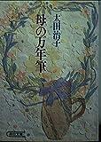 母の万年筆 (朝日文庫)