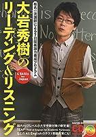 大岩秀樹のリーディング&リスニング (有名一流講師による7日間英語力養成プログラム)