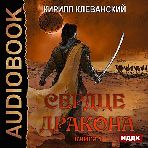 Dragon Heart, Book 4 (Russian Edition) cover art