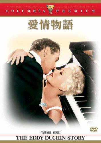 愛情物語 [DVD]