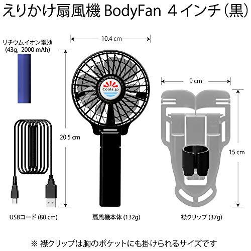 東京ファン『えりかけ扇風機BodyFan』
