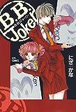 B.B.Joker 1 (ジェッツコミックス)