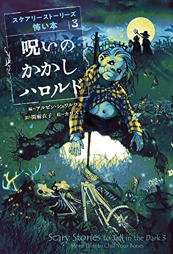 スケアリーストーリーズ 怖い本 (3) 呪いのかかしハロルド