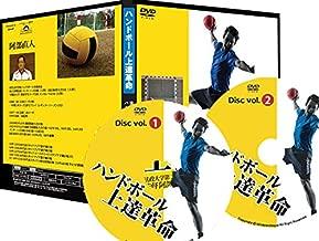 ハンドボール上達革命~勝つための効率的練習法~【法政二高ハンドボール部 阿部監督 監修】2枚組DVD