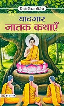 Yadgar Jatak Kathaye (Hindi Edition) by [Mahesh Dutt Sharma]