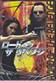 ロード オブ ザ リベンジ (レンタル専用版) [DVD] image