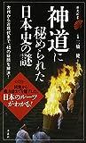 神道に秘められた日本史の謎 (歴史新書)