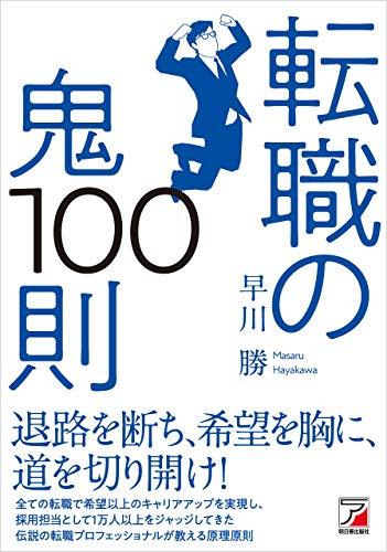 転職の鬼100則