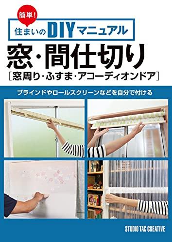 簡単!住まいのDIYマニュアル 窓・間仕切り[窓周り・ふすま・アコーディオンドア]