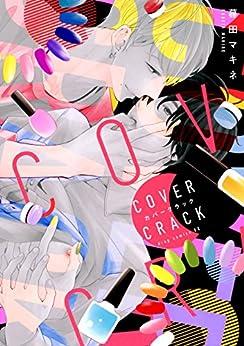[暮田マキネ]のカバークラック【電子限定描き下ろし付き】 (drap)