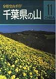 千葉県の山 (分県登山ガイド)