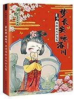 歌の中国の詩の本の塗り絵の審美的な線画の本のコピーブックの色の鉛筆画のチュートリアルの本(#1)