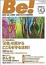 季刊 ビィ Be!143号